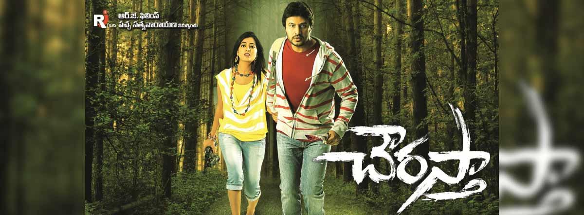 Chowrasta - Telugu Movies releasing Diwali 2018