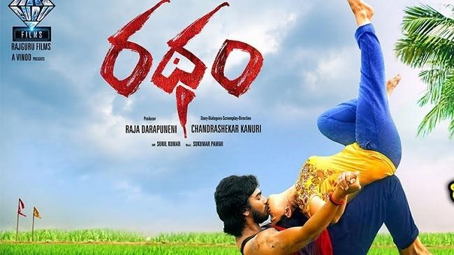 Ratham - Telugu Movies releasing Diwali 2018