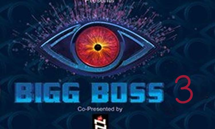Bigg Boss Season 3 Telugu Starting Date, Contestant, Prize Money