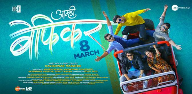 Aamhi Befikar Movie Trailer