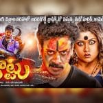 Bottu Movie Trailer