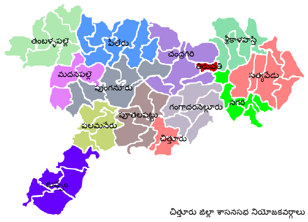 Andhra Pradesh Assembly Elections – Chittoor District 2019 Candidate List