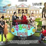 Fakebook Dhamaal Movie Trailer