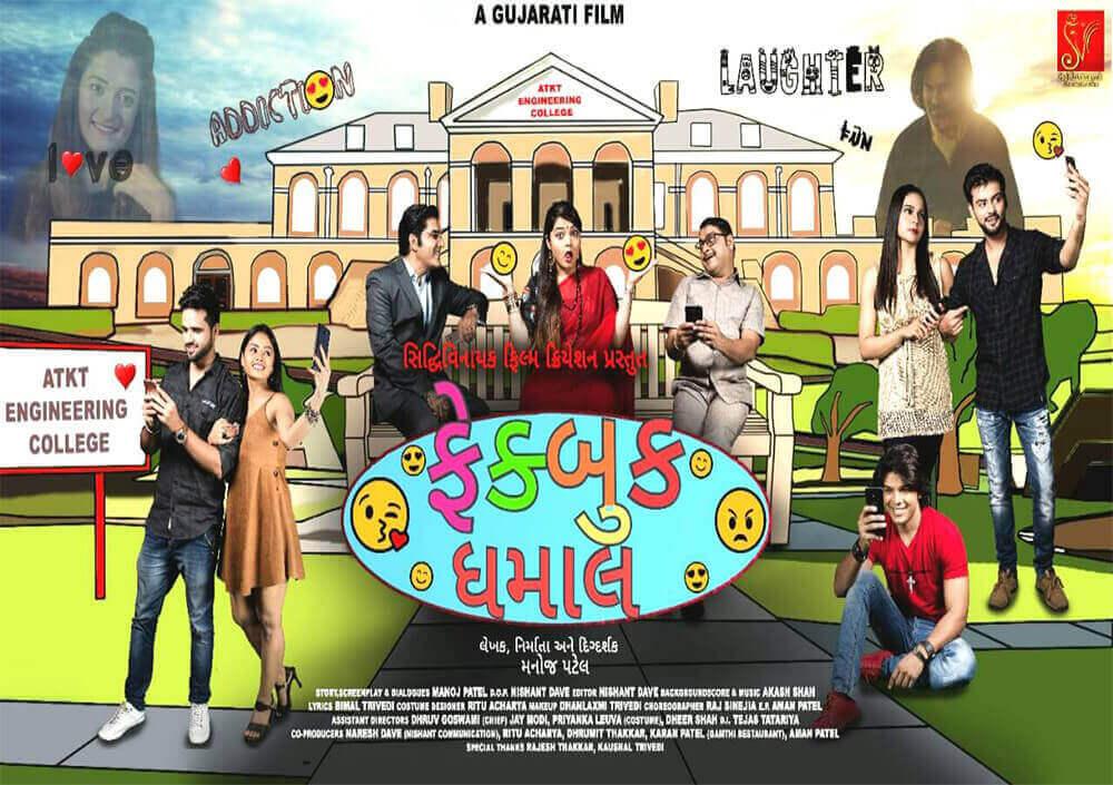 Fakebook Dhamaal Movie Trailer