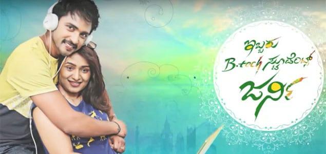 Ibbaru B.tech Students Journey Movie Trailer