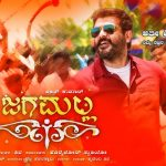 Jagamalla Movie Trailer