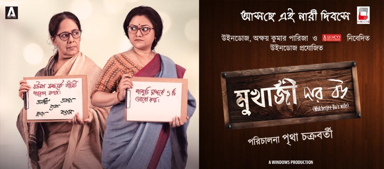 Mukherjee Dar Bou Movie Trailer