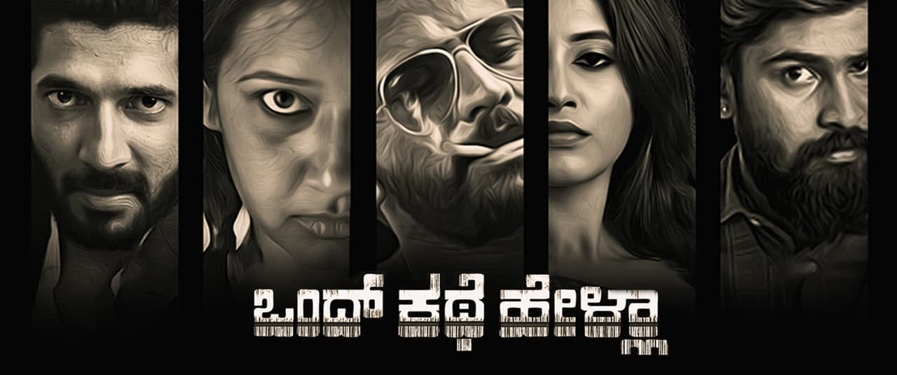 Ondh kathe hella Movie Trailer