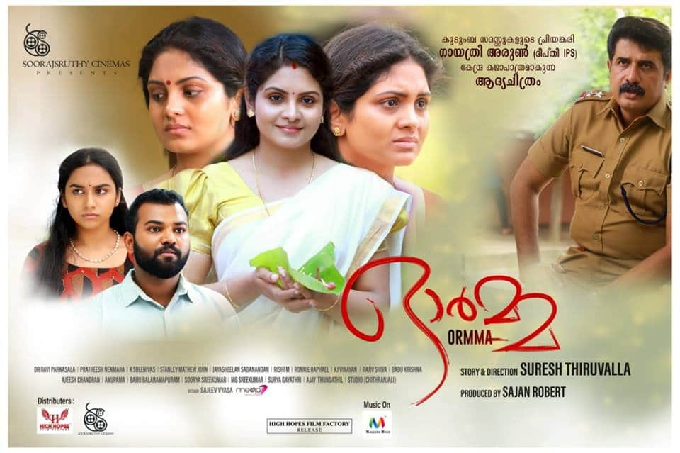 Ormma Movie Trailer