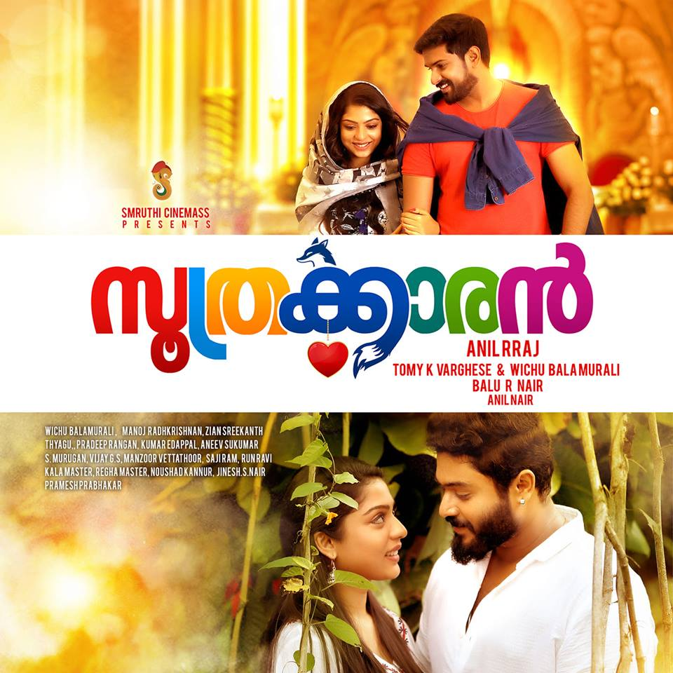 Soothrakkaran Movie Trailer