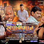 Swabhimaan Movie Trailer