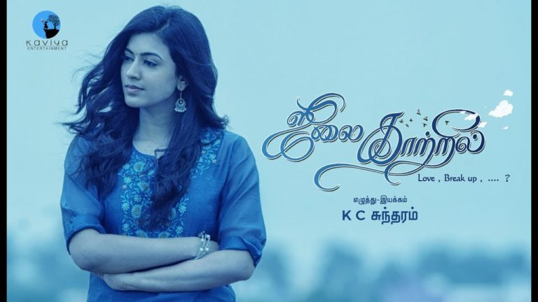 Kangalin Oramai Video Song, Lyrics – July Kaatril Movie