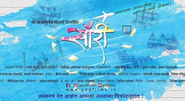 Marathi Movies Releasing in April 2019