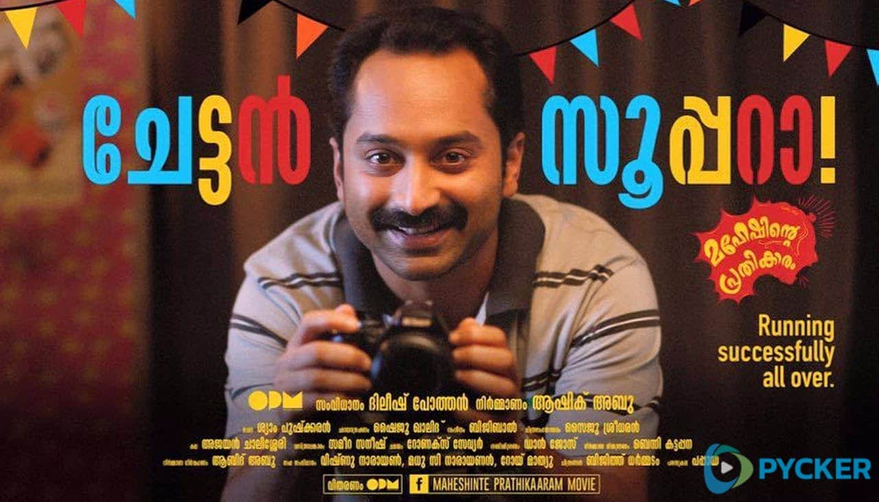 Top Rated Malayalam Movies of 2016