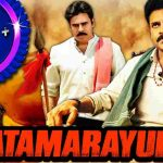 Watch Telugu Movies Online – Pawan Kalyan's Katamarayudu Full Movie Download in HD, FHD, Bluray