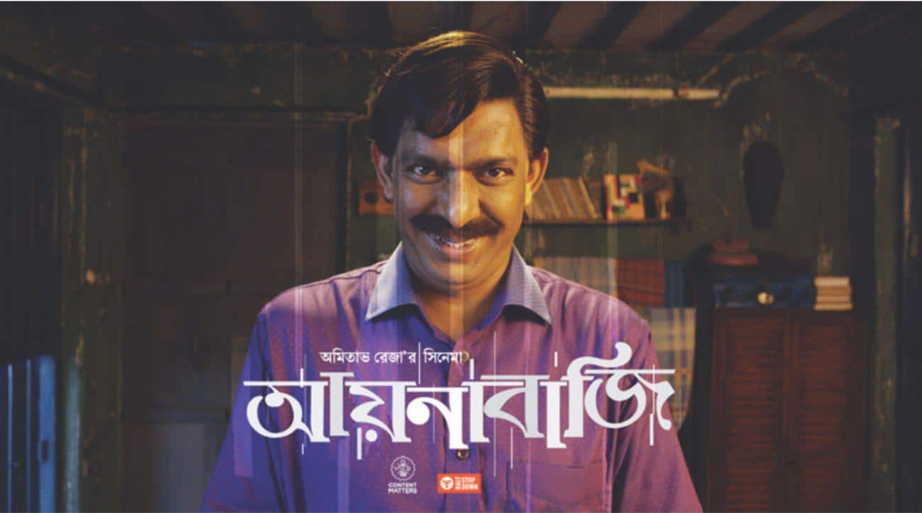 Top Rated Bengali Movies of 2016