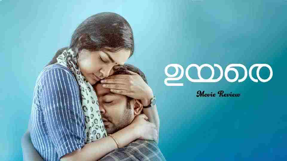 Top Rated Malayalam Movies of 2019