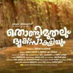 Top Malayalam Comedy Movies 2017