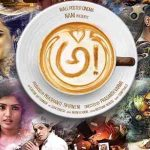 Watch 2018 Telugu Movies Online – Kajal Aggarwal's Awe Full Movie Download in HD, FHD, Blueray