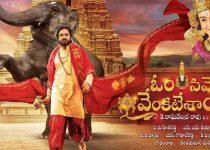 Om Namo Venkatesaya Full Movie Download