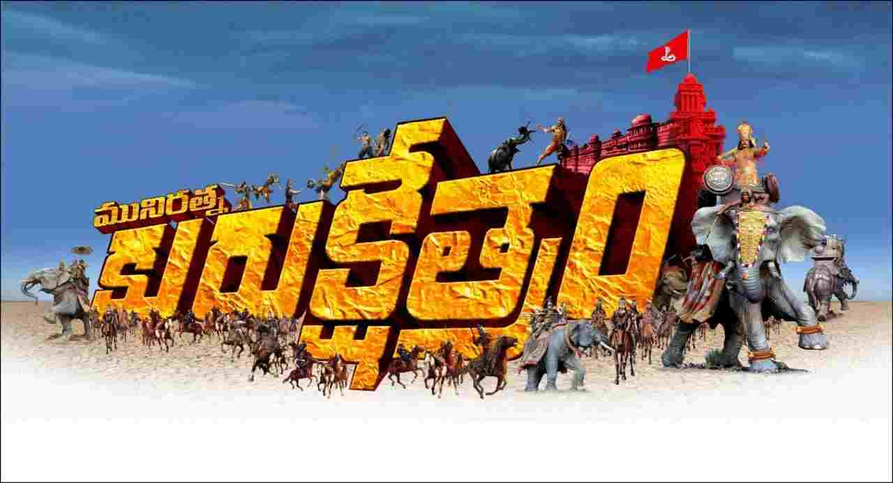 Darshan's latest movie Kurukshetra Leaked by Filmywap, Tamilrockers, Movierulz Online For Free Download in HD & FHD