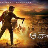 Acharya Movie News, Teaser and Latest Updates