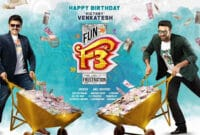 Varun Tej's Latest F3 Movie News, First Look, and Other Details
